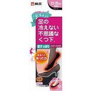 足の冷えない不思議な靴下 足すっぽりインナーソックス ブラック 22-25cm 【 桐灰化学 】 【 靴下 】