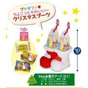 クリスマスお菓子ブーツ(ミニ)