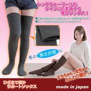 ●ひざまで暖かサポートソックス (売価オープン)