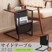 【直送可/送料無料】ジャスティス サイドテーブル02