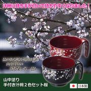 ●山中塗手付き汁椀2色セット桜
