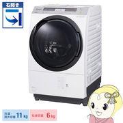 [予約]【右開き】NA-VX8800R-W パナソニック ななめドラム洗濯乾燥機 洗濯・脱水11kg 乾燥6kg クリスタ