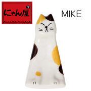 「にゃん屋」★わんぱく猫箸置 MIKE
