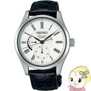 セイコー 腕時計 プレザージュ SARW011