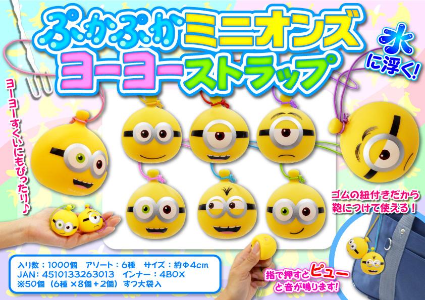 ぷかぷかミニオンズヨーヨーストラップ /ミニオンズ 人気 キャラクター ストラップ ヨーヨー