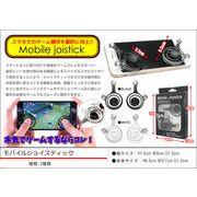モバイルジョイスティック(ゲームコントローラー/スマホ)