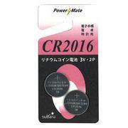 パワーメイト リチウムコイン電池(CR2026・2P) 275-18