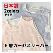 日本製☆6層ガーゼスリーパー ゾウ 星 寝具 ベスト