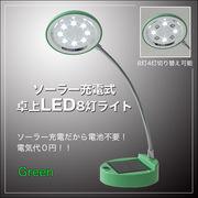 電池不要のソーラー充電!とっても明るいソーラー卓上ライト8LED★全2色★