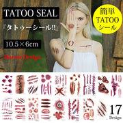【現品限り】【小物】全17型『1枚から購入OK』キズ・ホラーデザインタトゥーシールハロウィン[taa5055]