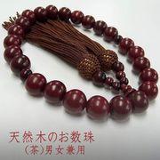 いざという時の必需品・天然木のお数珠 茶 男女兼用