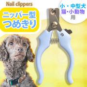 ペットの爪切りをご自宅で!!●握りやすい♪●切りすぎ防止の受け皿ストッパー付!!●ペット用爪切り
