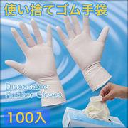 ● 大容量!作業、園芸、お掃除に♪●うすーい素肌感覚●使い捨てゴム手袋100入り