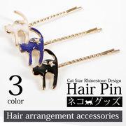 【即納】【ヘア】全3色!!ネコスターラインストーンデザインヘアピンヘアアクセサリー髪留め[kgd0408]