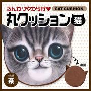 ◆クリクリのおめめが愛らしい☆◆猫好きにはたまらない!!◆ネコクッション 茶・グレー