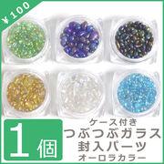 【100円ぽっきり】1個 ケース付き つぶつぶガラス 封入パーツ オーロラカラー