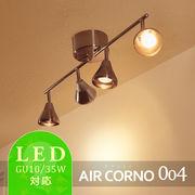 エアコルノ004★ 4灯LEDシーリングライト 6畳~8畳用 ラッパ型