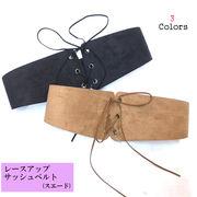 【ベルト】【服飾雑貨】コルセット型フェイクスエードレースアップサッシュベルト