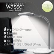 wasser(ヴァッサ)☆タッチセンサー式☆3段階調光☆卓上LEDデスクライト03