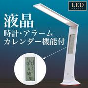 Wasser18★液晶アラーム付き多機能デスクライト