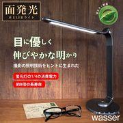 Wasser(ヴァッサ)07面発光 高演色性 LEDデスクライト