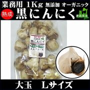 黒にんにく 青森県産 業務用 1Kg 大玉Lサイズ 無添加 オーガニック