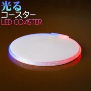 光るコースター 直径9.5cm 厚み2.2cm LED