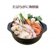 ≪食品 鍋特集≫あったかお鍋 「たらばがに海鮮鍋」 送料無料  2404809