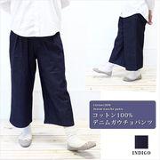 オリジナル ワイドパンツ デニム ガウチョパンツ スカーチョ ガウチョ パンツ キュロット
