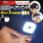 明るさを3段階に調整可能!!★夜間のジョギングやお散歩に!!★LEDライト付きヘアバンド★全2色