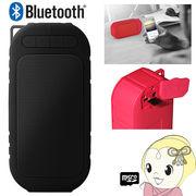 SBT-103BK エスキュービズム Bluetooth対応 ワイヤレススピーカー ブラック
