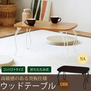 【直送可】オーク突板仕様素材感のあるウッドテーブル幅60
