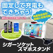 【iPhone8対応】★スマホをカーナビにしながら充電もできちゃう?!★カーシガーソケットスマホスタンド!