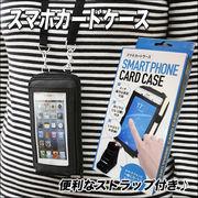 【iPhone8対応!】スマホや貴重品などまとめて便利!これ一つでお出かけOK!スマホカードケース