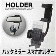 【iPhone8対応!】◆バックミラーを有効活用!!◆便利なバックミラースマホホルダー◆