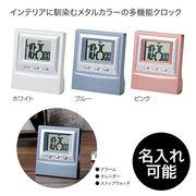 メタルカラー デスククロック【名入れ可能】