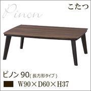 コタツ(こたつ 石英管ヒーター) ピノン90