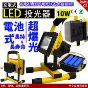LED投光器 充電式 10W 電池交換可能 3段階切替 100W相当 昼光色 持ち運び