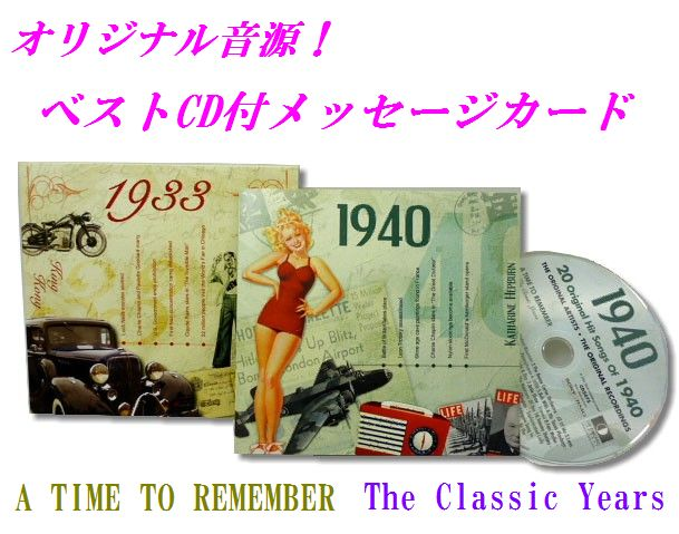 【A TIME TO REMEMBER 】 ベストCD付・グリーティングカード1930−1949