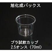旭化成パックス プラ試飲カップ 2.5オンス(70ml)