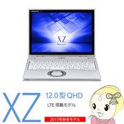 [予約]【2017年モデル】パナソニック Let's note XZ6 CF-XZ6PFKQR SIMフリー (SSD256GB、LTE対応、Offi