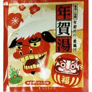 薬用入浴剤 年賀湯・年初めの1番風呂 梅の香り /日本製
