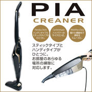 PIAクリーナー【黒】
