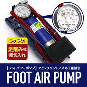 踏み込み式のコンパクトな空気入れ!自転車やレジャー用品など空気入れがラクラク♪