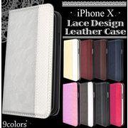 <アイフォンテン用>iPhone X用 手帳型レースデザインレザーケース