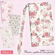 <アイフォンテン用>iPhone X用 花模様ケースポーチ