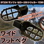 DT230 ランツァ セロー250 トリッカー YZ80 ワイド フットペグ