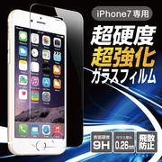 ★iPhone7専用設計!◆あなたの大切なiPhone7の画面を衝撃や傷から守る!★液晶保護ガラスフィルム