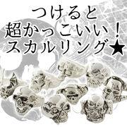 特価 メンズアクセサリー スカルリング シルバー 骸骨 メタル アソート 雑貨