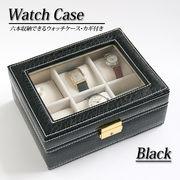 【限定特価!!】ディスプレイ+収納■大切な時計をコレクションに!■時計ケース6個タイプ